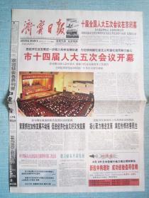 济宁日报 2007.3.17日 十届全国人大五次会议闭幕