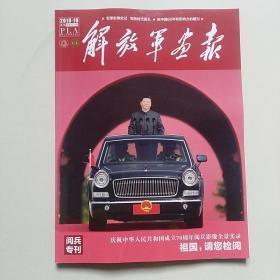 解放军画报(2019-10) 庆祝中华人民共和国成立70周年阅兵专刊