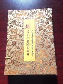 92北京国际拍卖会(中英文对照 龙纹锦缎面精装)92 Beijing International Auction