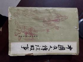 中国文人传说故事-中国民间故事传说丛书