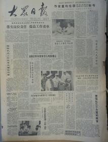 大众日报1986年7月31日(4开四版)落实岗位责任 提高工作效率;作家董均伦获省劳动模范优秀共产党员称号;加深了解 增进友谊 促进合作 维护和平。