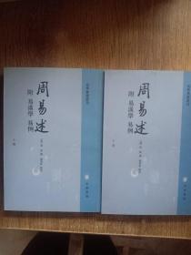 周易述 附:易汉学 易例(上下)全两册易学典籍选刊