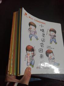 星七七 礼仪教育系列绘本 11本合售
