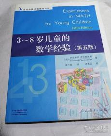 3-8岁儿童的数学经验