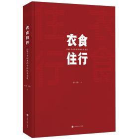 衣食住行:1949年以来中国民生变迁