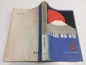 高等学校试用教材——日语教程(第4册)