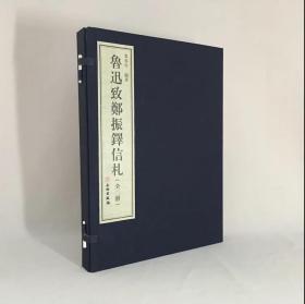 黄乔生先生 签名钤印题词《鲁迅致郑振铎信札(全二册)》(线装一函两册)