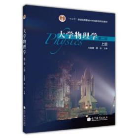 大学物理学(第2版)(上册)/ 毛骏健,顾牡 高等教育出版社 97870403