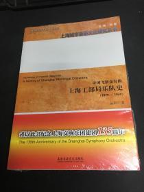帝國飛散變奏曲:上海工部局樂隊史