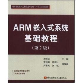 ARM嵌入式系统基础教程(第2版)