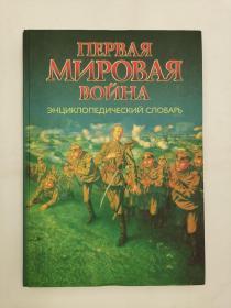 первая мировая Война第一次世界大战 俄文版