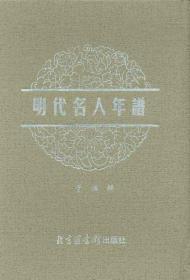 明代名人年谱(精装 全十二册 原箱装)