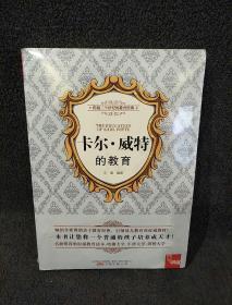 典藏书系:卡尔·威特的教育