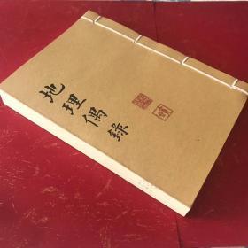 地理偶录 清代雍正年张九仪嫡传弟子真迹手抄本 地理风水影印线装本