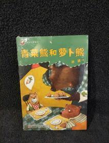 冰波奇妙系列——青菜熊和萝卜熊