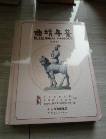 曲靖年鉴2018