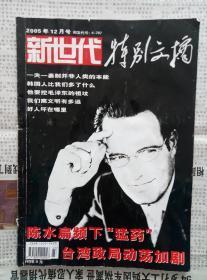 《新世代  特别文摘》2005.12