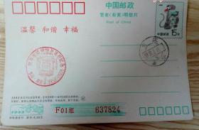 1992年中国邮政贺年(有奖)明信片