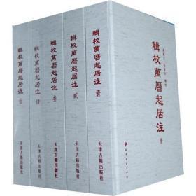 辑校万历起居注(16开精装  全六册)