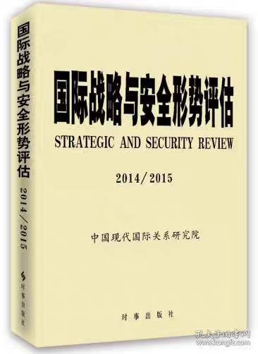 国际战略与安全形势评估 2014/2015