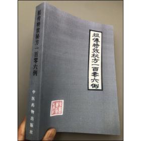 祖传特效秘方一百零六例 康济民 中医药物出版社 1987