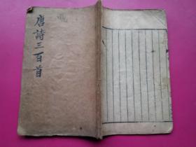 清李光明庄精刻大开本《唐诗三百首》卷上。