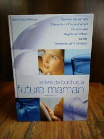 Le livre de bord de la future maman by Delahaye, Marie-Claude 【法文原版】