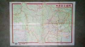旧地图-四川省交通图(2006年1月7版5月26印)2开8品