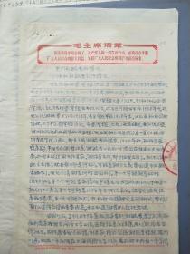 著名哲学家,1948年同济大学文学院院长,建国后北京大学教授熊伟《关于谢毓晋的情况》手稿