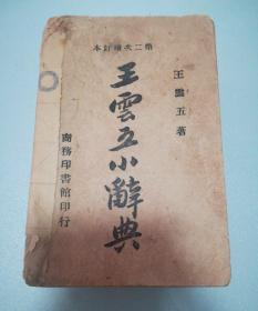 王云五小词典