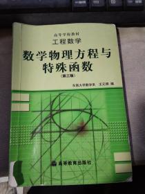 工程数学:数学物理方程与特殊函数(第三版)有笔记很多