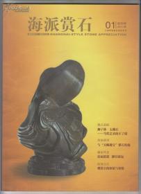 包邮-大开本285/210/5毫米01创刊号2011年《海派赏石》上海市观赏石协会会刊,全彩图95页,内容丰富,知识性强