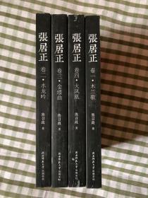 茅盾文学奖获奖作品(熊召政签名,钤印本)作品《张居正》,一套4册,每本都有印章,全新未阅,签名永久保真