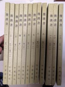 后汉书(全十二册)