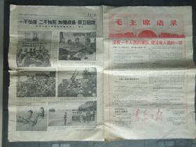 青岛日报 1969年7月30日(为无产阶级教育革命英勇献身的先锋战士 —记优秀共产党员唐官信,庆祝中国人民解放军建军四十二周年 图片报道 毛主席语录 等内容 )