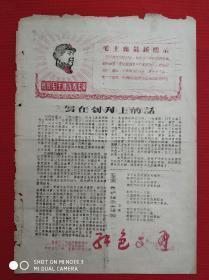 文革小报创刊号《红色交通》8开2版