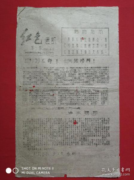 少见的文革小报创刊号《红色通讯》第一期,8开
