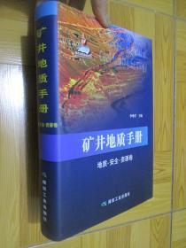 矿井地质手册 :地质·安全·资源卷  (16开,精装)