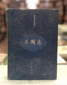 三国志(简体字本前四史 精装 全一册 PY)