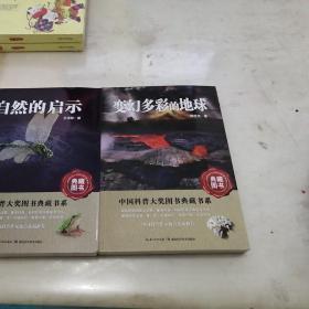 自然的启示  变幻多彩的地球——中国科普大奖图书典藏书系