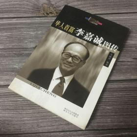 华人首富李嘉诚图传