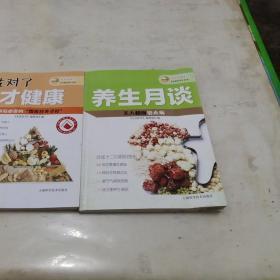 名医伴你行《大众医学》丛书:养生月谈 + 吃对了才健康