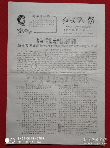 上海版文革《红旗战报》8开2版 第七期