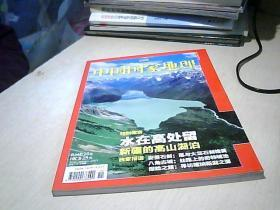 中国国家地理 2009  .   11    总第589期.