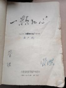 1965年,山西临猗县眉户剧团印,电影《一颗红心》曲谱