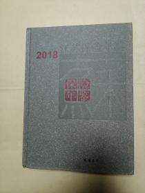 江苏保险年鉴(2018)