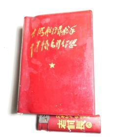 毛泽东思想胜利万岁---读报手册(封面林题 内1副毛彩像 2页林题