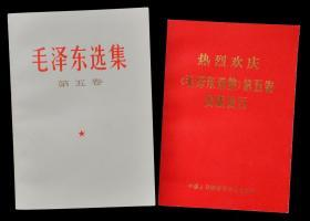 毛泽东选集第五卷(新疆版)