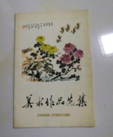 1978年美术作品选收录吴作人李苦禅等著名画作15幅
