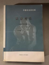 法益初论 (2003年修订版)